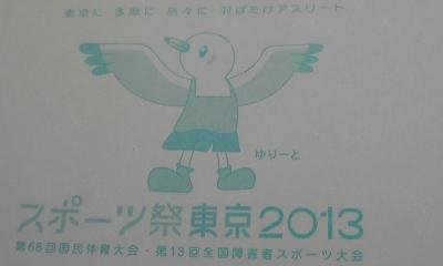 スポーツ祭東京2013