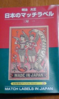 日本のマッチラベル