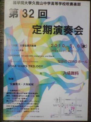 kugayama20100506.jpg