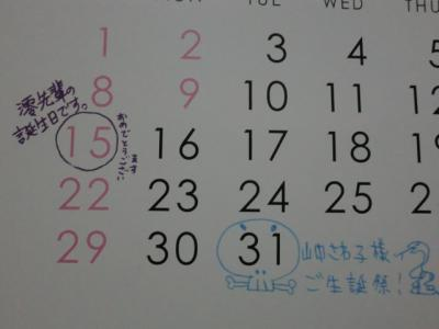 けいおんカレンダー 003