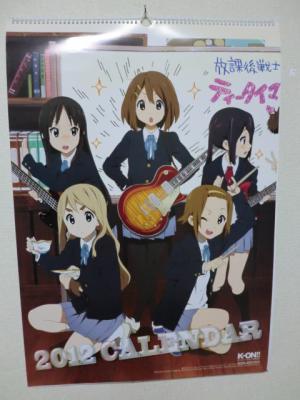 けいおんカレンダー 001