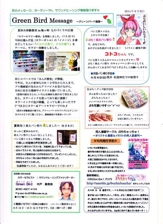 木戸さん新聞 001