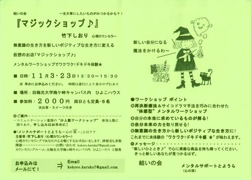 メンタルサポート竹下 001