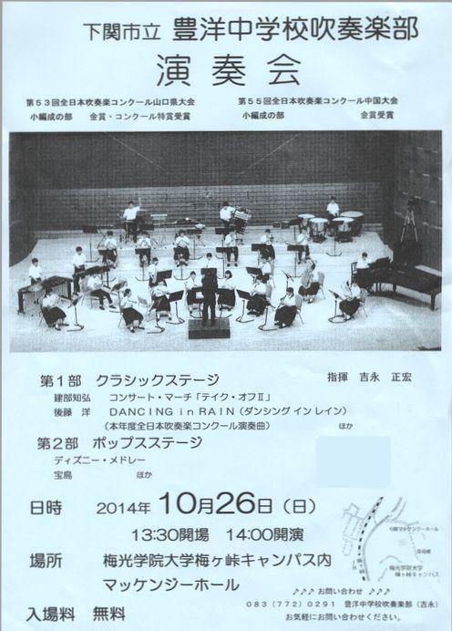 中学演奏会2014年10月