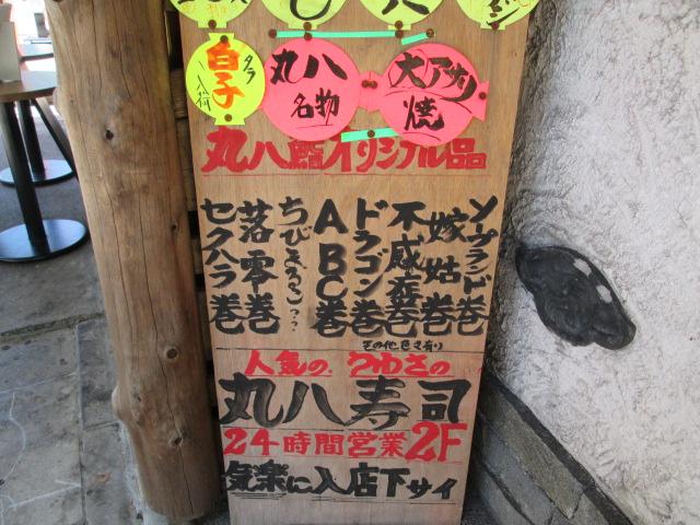 秋旅 006