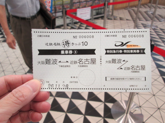 秋旅 022