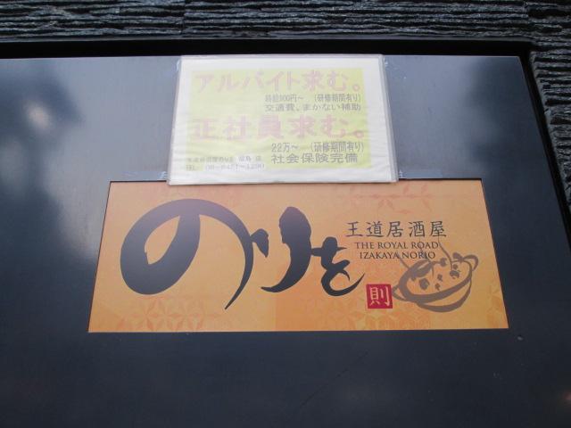 秋旅 045