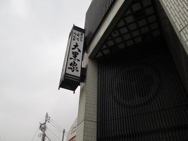 大黒 012