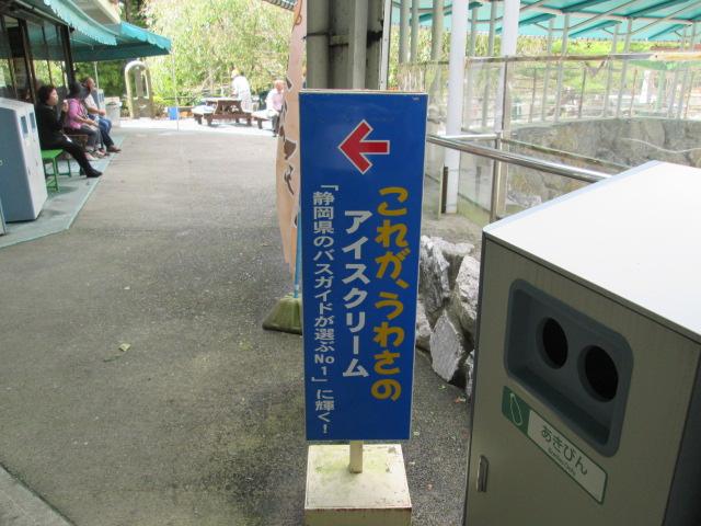 静岡ツアー 107
