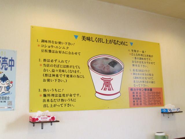 静岡ツアー 111