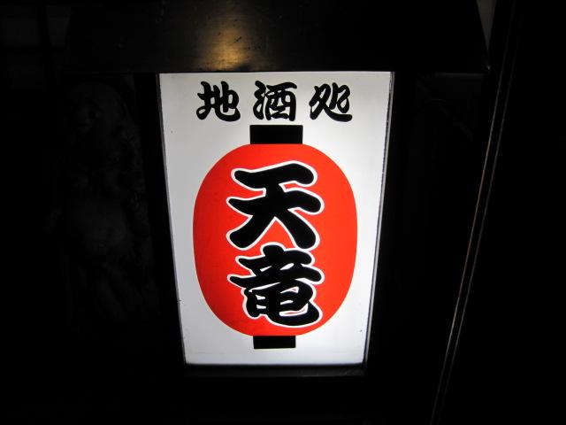 福島 055