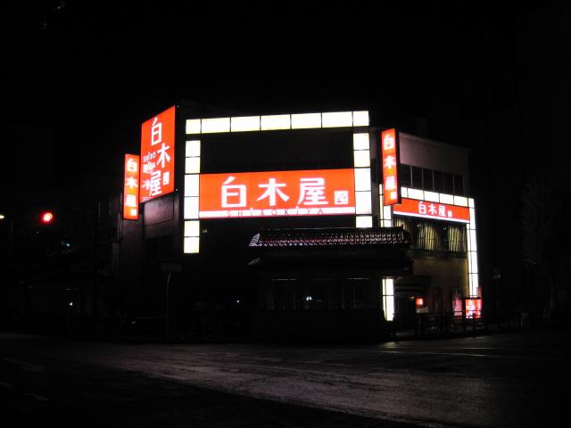 福島 080