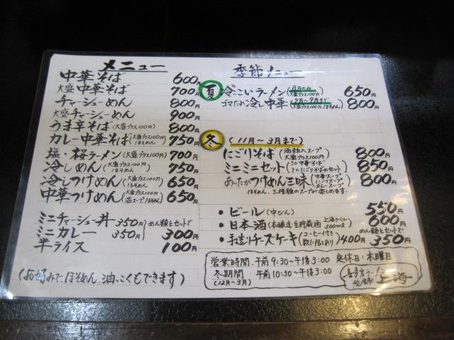 福島 096
