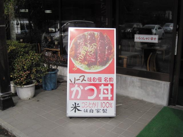 福島 123