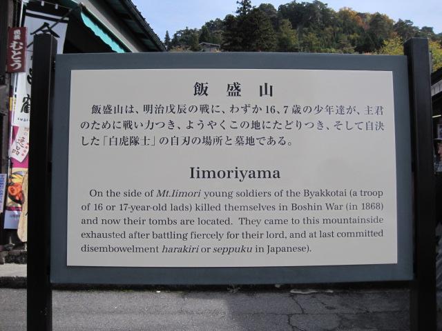 福島 107