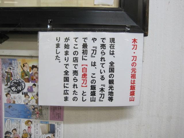 福島 117