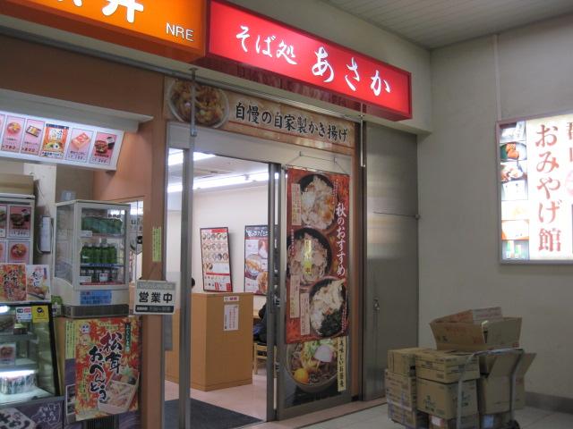 福島 207