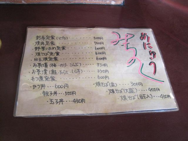 福島 225