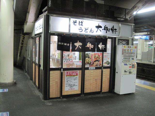 福島 237