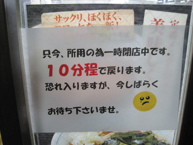 福島 240