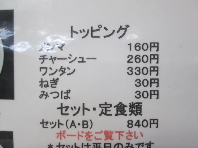 国味 003