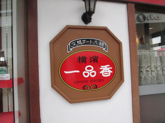 横須賀 066