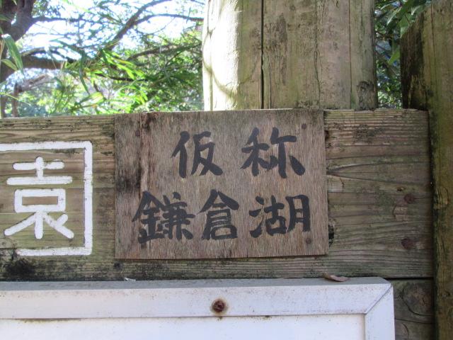 鎌倉 022
