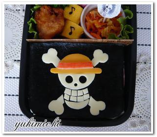 海賊旗アップ2