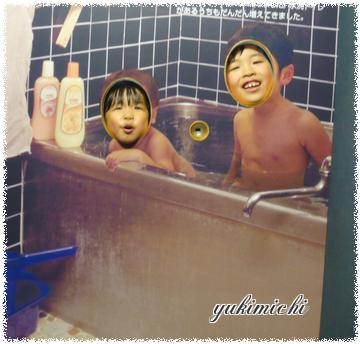 水道記念館☆お風呂♪