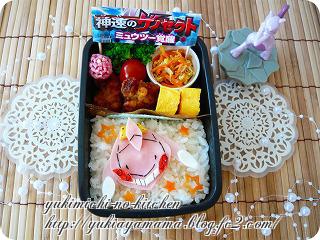 ゲノセクト☆高速飛行形態☆のお弁当♪