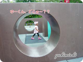 迷路☆あーちゃん