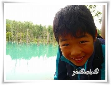 青い池とゆうくん」