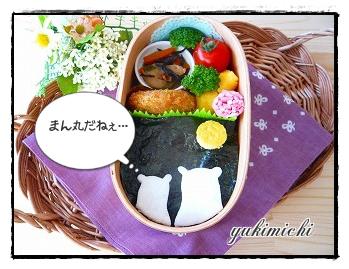 お月見くまちゃん親子のお弁当♪
