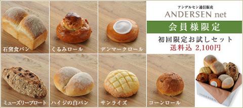 アンデルセン☆パンセット写真