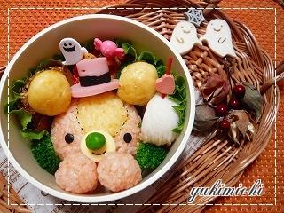 カラフルくまちゃん☆ハロウィンver☆