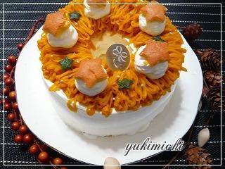 かぼちゃシフォン♥
