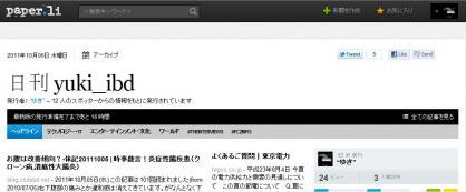 111006_日刊 yuki_ibd