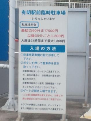 111019_有明駅前臨時駐車場