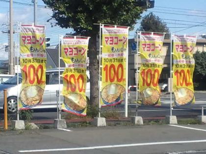 111026_100円もんじゃ