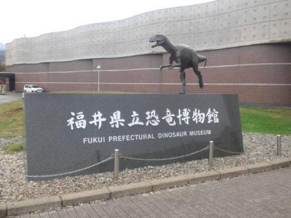 111115_福井県立恐竜博物館