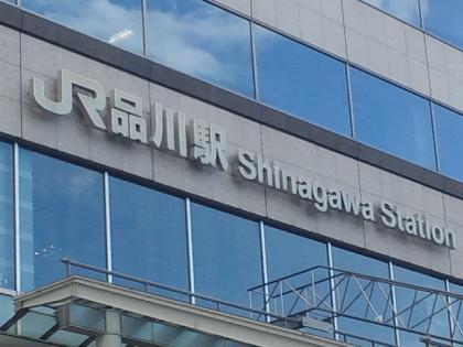 111121_品川駅