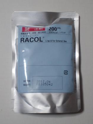 111208_ラコール配合経腸用液(表)