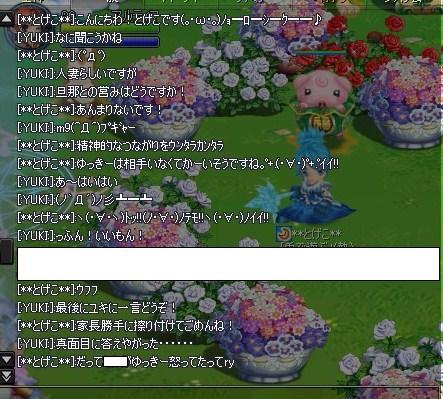 20100202-1-YUKI.jpg