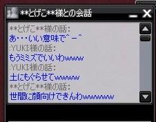 20100322-7-YUKI.jpg