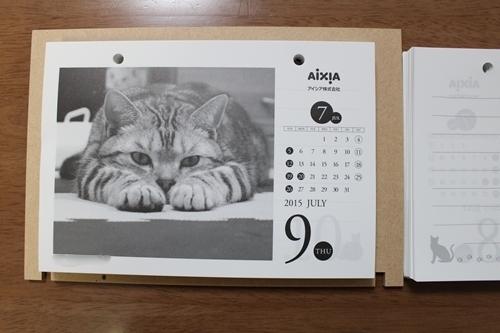 極楽ねこカレンダー1