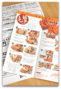 オホーツク毛蟹 (2)