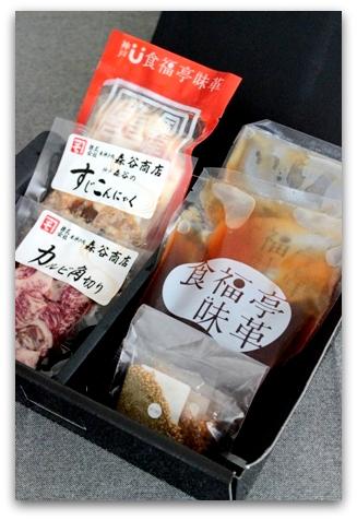 ぷるるん肉もつ鍋 (2)