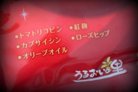 スリムアップトマト (4)
