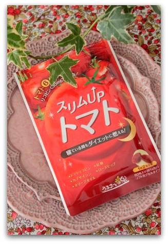スリムアップトマト (3)