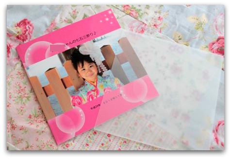 七五三フォトブック (5)
